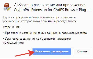 КриптоПро ЭЦП Browser plug-in